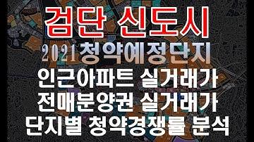 검단신도시 2021 아파트청약 분양예정단지 인근실거래가 청약경쟁률 입지분석 인천검단 예미지트리플에듀