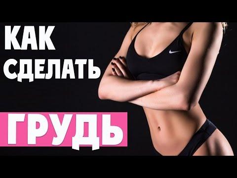 ТРЕНИРОВКА ДЛЯ ГРУДИ | Упражнения для Укрепления Грудных мышц [90-60-90]