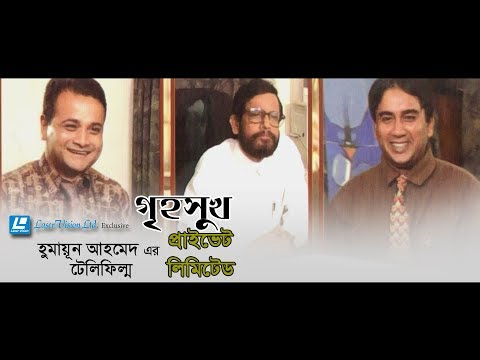 Greha Sukh Private Limited | Bangla Telefilm | Humayun Ahmed