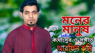 Moner Manush Arfin Rumi Mp3 Song Download