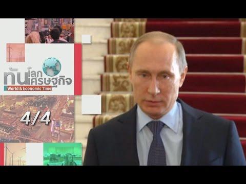 ทันโลก ทันเศรษฐกิจ 26/11/58 : รัสเซียส่งระบบขีปนาวุธสุดไฮเทคไปซีเรีย (4/4)