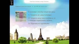 Бюджетные путешествия по Европе  Урок 5  Как получить визу