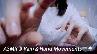 [ASMR] Rain Sounds & Hand Movements / No Talking / Sleep, Study, Relax / 雨の音と手の動き