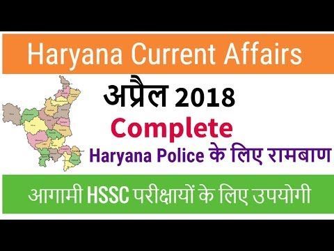 Haryana Current Affairs April 2018 in Hindi for HSSC - Haryana Current GK April 2018 Complete