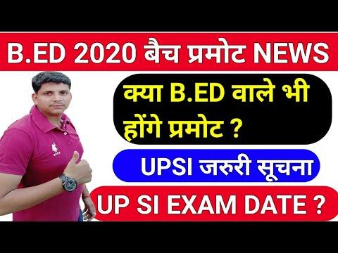 B.ed 2020 बैच प्रमोट होंगे या नहीं /up Si जरुरी सूचना /up Si Exam Date/university Exam Promote