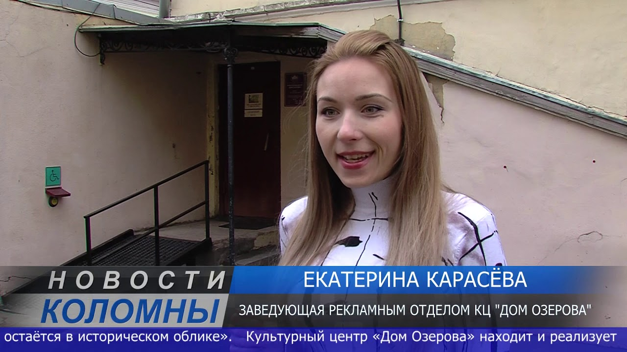 Видео. Новости Коломны 12 декабря 2019