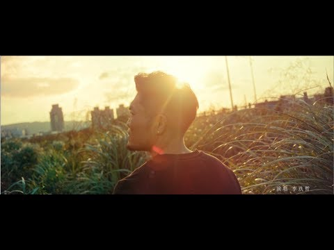 李玖哲Nicky Lee-Will You Remember Me (Official MV)