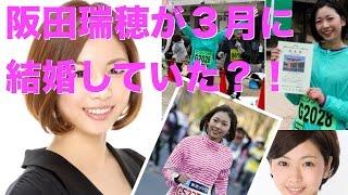 02年の第8回全日本国民的美少女コンテストでグランプリに輝いた女優阪田瑞穂(29)が3月29日に結婚していたことが4日、分かった。 詳しくはこちら。
