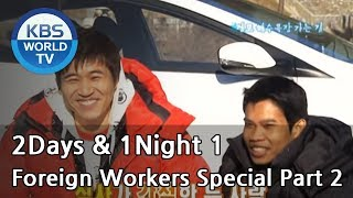 2 Days and 1 Night Season 1 | 1박 2일 시즌 1 - Foreign Workers Special, part 2