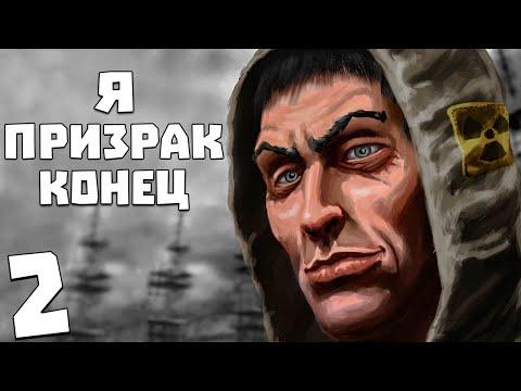 S.T.A.L.K.E.R. Я - Призрак #2. Конец Истории