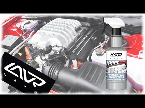 Лавр (Lavr) Очиститель двигателя от масляных загрязнений. Тест.