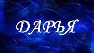 Значение имени Дарья. Женские имена и их значения
