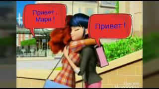 """Комикс : """" Раскрытие или Свадьба """" Леди баг и Супер кот 1 часть"""