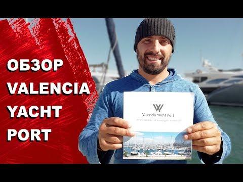 Описание яхтенных стоянок в Испании: Marina Yacht Port в Валенсии. Описание марины и цены