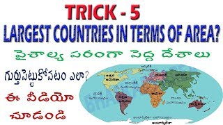 TRICK-5 Largest Countries in terms of Area by Bhaskars Area