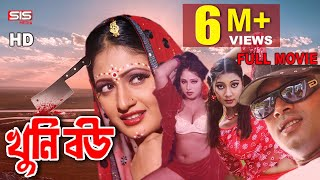 Download Video KHUNI BOU | Bangla Movie | Shohel Khan | Samia | Shahin Alam | Shapla | SIS Media MP3 3GP MP4