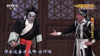 《CCTV空中剧院》 20191016 京剧《三打祝家庄》 2/2| CCTV戏曲