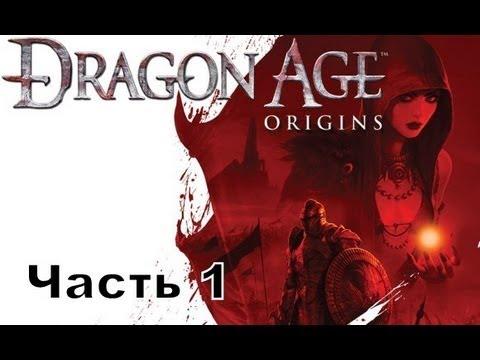 Прохождение игры Dragon Age Начало часть 1