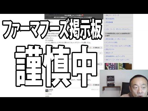 掲示板 ファーマ フーズ 株価