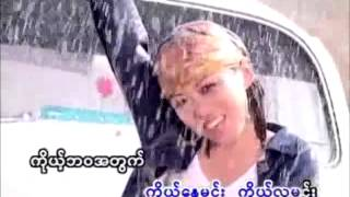 Myan Myan Laung ျမန္ျမန္ေလာင္း Chaw Su Khin ေခ်ာစုခင္ Thingyan Karaoke