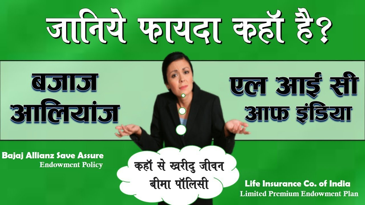 Where To Get Life Insurance Bajaj Allianz V S Lic By Ritesh Lic