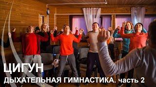 """Видеоурок цигун №5 """"Как разжечь свой внутренний огонь?"""""""
