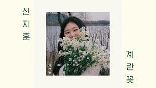 신지훈 (jihoon) - 계란꽃 (Egg Flowers)(audio)