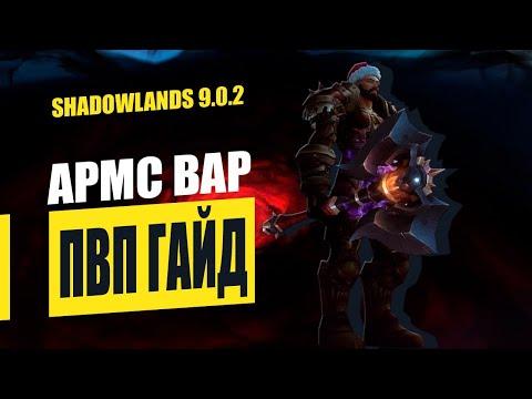 ИНФИНАЙТ - ПВП ГАЙД НА АРМС ВАРА 9.0.2 Shadowlands