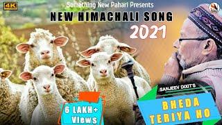 BHEDA TERIYA HO _ LATEST HIMACHAL NEW PHARI VIDEO SONG _ OLD ONE NEELMA _  2020