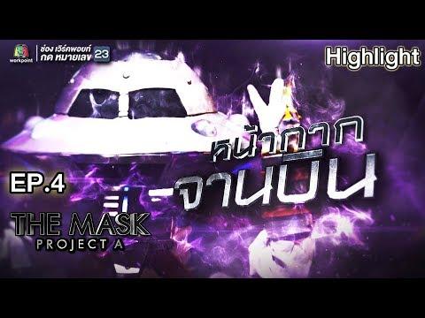 หน้ากากจานบิน | EP.4 | Sky War | THE MASK PROJECT A