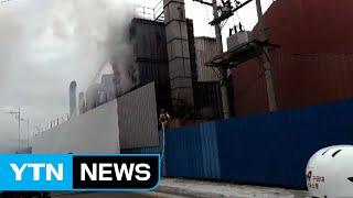 부안 알루미늄 공장 화재...9백여만 원 피해 / YT…