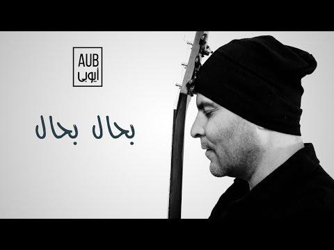 AUB - B7al B7al (EXCLUSIVE Lyric Clip) | (أيوبي - بحال بحال (حصري
