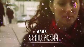 ХИТ НОЯБРЯ 2018! Алик Бендерский -  А без тебя повалит снег...