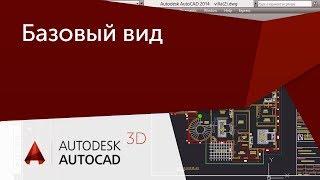 [Урок AutoCAD 3D] Проблема с созданием базового вида связанных проекций в AutoCAD