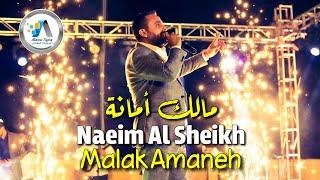 Naeim Alsheikh - Malak Amaneih || نعيم الشيخ - مالك امانة ( اجمل ماغنى )