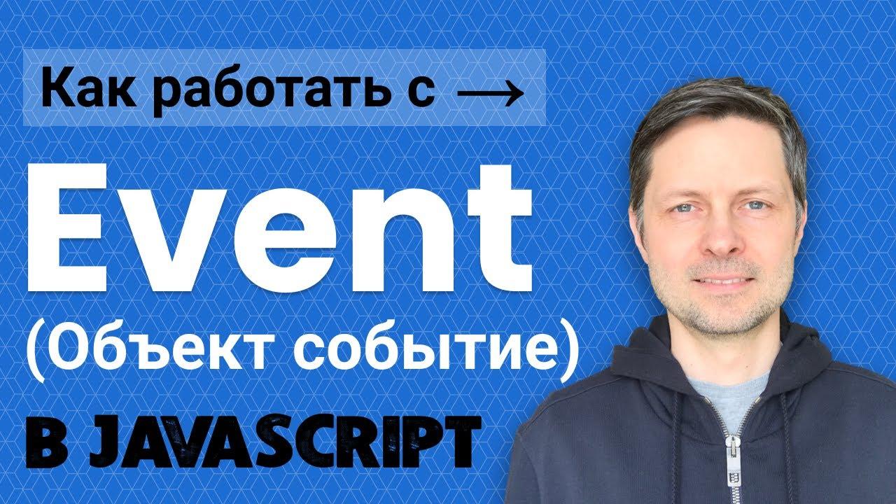 Уроки Javascript #2. Объект Event (Событие), Всплытие и Погружение (Фазы Жизненного Цикла События).
