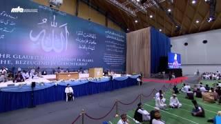 Jalsa Salana Germany 2015 Day 2 | Lajna Session Tilawat