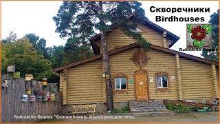 Birdhouses Скворечники, кормушки для птиц своими руками Bird feeders with their own hands