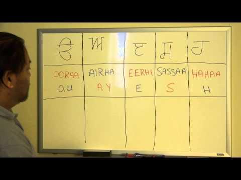 Read and Write Punjabi 01: Punjabi Alphabet Part 1