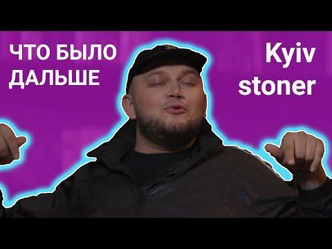 Нурлан Сабуров и Алексей Щербаков стебут Kyivstoner   что было дальше?