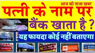 Wife Bank खाता खबर: PM modi speech today govt sbi news headlines update income tax new guidelines