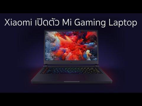 Xiaomi เปิดตัว Mi Gaming Laptop ดีไซน์เรียบหรู เริ่มต้น 29,802 บาท | Droidsans - วันที่ 31 Mar 2018