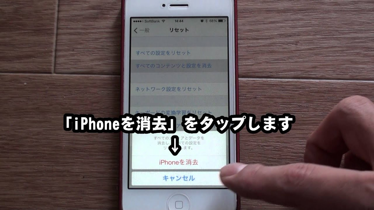 Iphoneを工場出荷に戻す 初期化