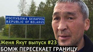 "Женя Якут бомж блоггер - выпуск №23 ""БОМЖ ПЕРЕСЕКАЕТ ГРАНИЦУ"""