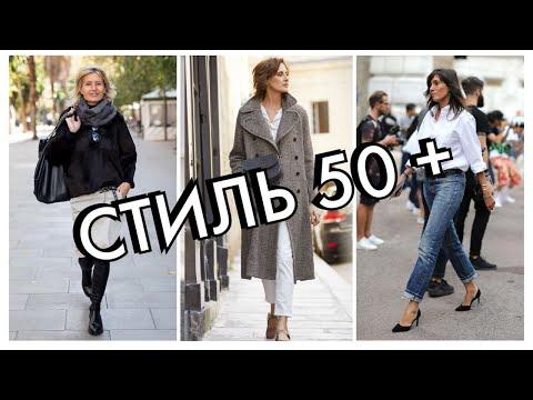 СТИЛЬ ДЛЯ ЖЕНЩИН 50 ПЛЮС И СТАРШЕ