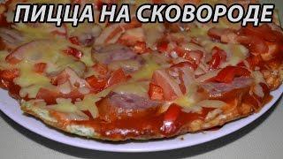 ПИЦЦА НА СКОВОРОДЕ ЗА 10 МИНУТ с колбасой, сыром и помидорами.  Как сделать пиццу на кефире быстро?