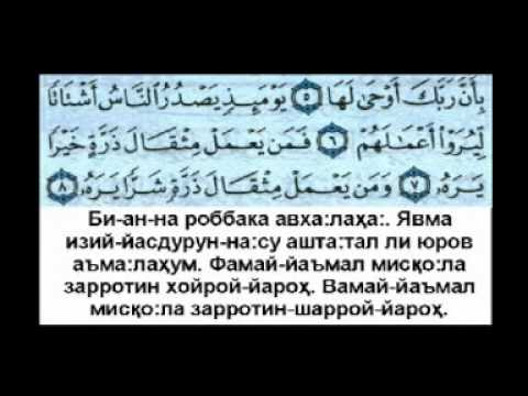 Лафасий - Ургатувчи 24 (Часть двадцать четвертая)
