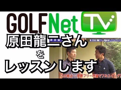 GOLFNET TVと言うゴルフインターネット専用チャンネルで俳優の原田龍二さんをレッスンしました。関節フリー理論を使って原田龍二さんがゴルフが上手くなっていく姿を見て ...