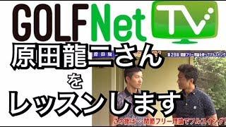 GOLFNET TVと言うゴルフインターネット専用チャンネルで俳優の原田龍二...