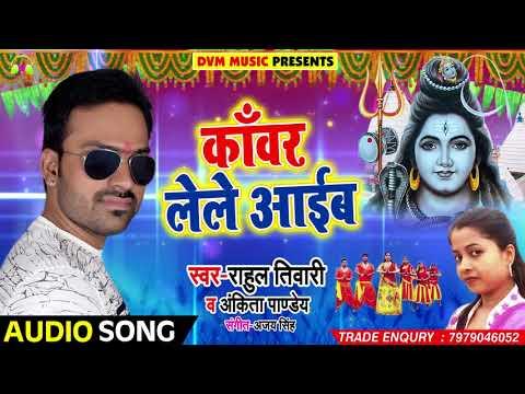 #Bhojpuri #Bolbam #Song - काँवर लेके आईब - Rahul Tiwari , Ankita Pandey - Kanwar Leke Aaib